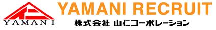 YAMANI RECRUIT 株式会社山仁コーポレーション リクルートページ