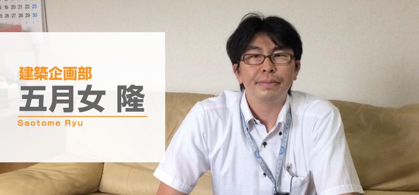 建築企画部 五月女 隆 - Saotome Ryu