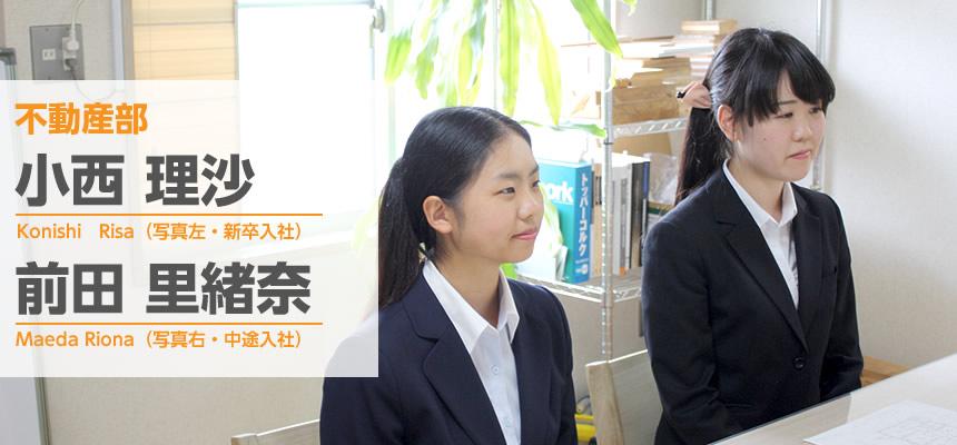 不動産部 小西 理沙、前田 里緒奈